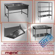 столы производственные,  ванны моечные,  стеллажи,  полки,  зонты вытяжные