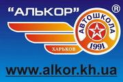 Автошкола «АЛЬКОР» - автокурсы,  курсы водителей на Космической