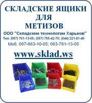 Пластиковые ящики для метизов,  крепежа  и автозапчастей .