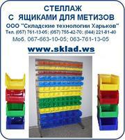 Стеллаж с ящиками для метизов. Доставка по всей Украине.