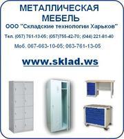 Металлическая мебель. Доставка по всей Украине.