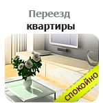 Квартирные и офисные переезды по харькову опытные грузчики т761-11-40