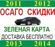 Страхование АВТО с большой СКИДКОЙ. Харьков