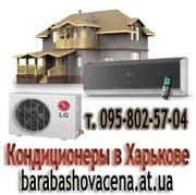 Продажа Установка кондиционеров,  Харьков