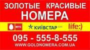 Купить Красивые Золотые номера Киевстар !
