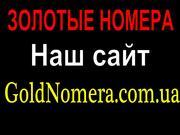 Красивые мобильные номера Мтс Украина Лайф Золотые номера.!@!