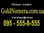 Недорого Красивые номера Мтс (050) Киевстар (067) Лайф (063) **
