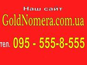Купить Красивые номера Мтс (050) (095) (066) (099) Украина****