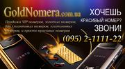 Красивые мобильные номера Мтс Украина Лайф Золотые номера.*****(())***