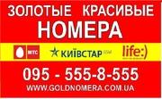 Красивые мобильные номера Мтс Киевстар Лайф Очень низкие цены!!!*(*(