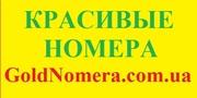 Золотые, Красивые,  Парные номера МТС,  Киевстар,  Лайф