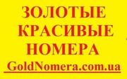 Красивые Золотые номера Мтс,  Киевстар,  Лайф низкие цены