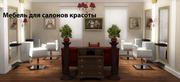 Cosmetic-Pro.com.ua - интернет-магазин косметики и оборудования