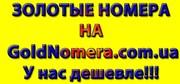 Самый большой выбор Золотых номеров по Украине.