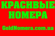 Акция!!! Золотые мобильные номера только на GoldNomera.com.ua