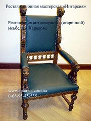 Реставрация старинной мебели в Харькове