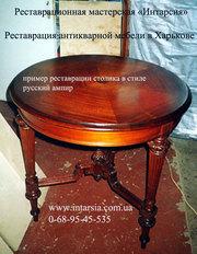 Реставрация столов, кресел, стульев в Харькове
