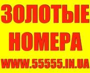 ***Золотые мобильные номера Украины***Большой выбор***Низкие цены***