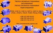 Насосы 1НАР Ф 63/22,  НАД Ф 63/22,  1 НАД Ф 63/22,  НАД1 Ф 63/22,