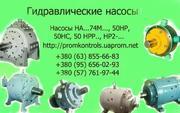 Продам насосы НАМФ74М,  НАГФ74М,  НАРФ74М,  НАСФ74М,  НАД1Ф74М