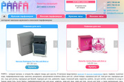 Интернет магазин парфюмерии parfa.com.ua
