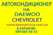 Автокондиционер в Харькове