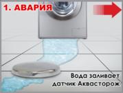 Защита системы водоснабжения от протечек