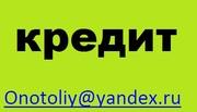 Кредиты без справки о доходах,  Харьков