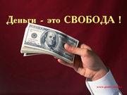 Кредит  наличными без проблем