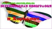 Эксклюзивная полиграфия от компании poigraph-service(Харьков)