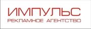 Наружная реклама Харьков