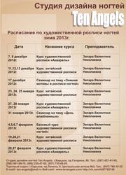 Курсы Художественной росписи ногтей на зиму 2013г.