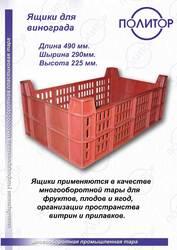 продам ящики пластмассовые, тара и упаковка