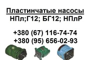 Продажа насосов пластинчатых 12БГ 12-22АМ (14, 4/14, 4л.),  пластинчатый