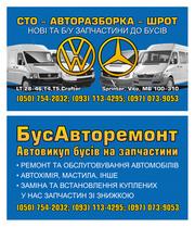 Запчасти по всей Украине, наVW:LT, T4, CRAFTER/MERCEDES:SPRINTER VITO