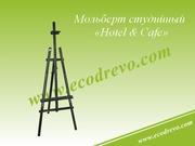 Мольберт «Hotel & Cafe»  Мольберт для дизайна.