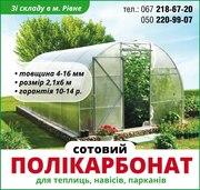 Продам сотовий [стільниковий] полікарбонат