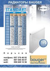 Стальной панельный радиатор Bauger