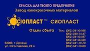 Грунтовка ФЛ-03к / Эмаль ВЛ-515 / Производство /Эмаль КО-Шифер  ЭП-569