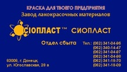 Лак ЭП-730 / Эмаль ХВ-785 / Производство /Эмаль КО-5102  ХС-436 Описан
