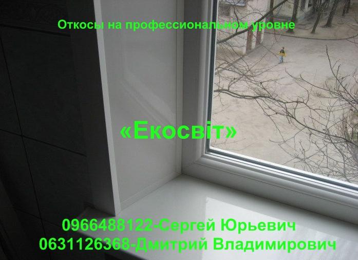Откосы на окнах из пластика своими руками