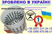 Перосъемная машина для ощипки кур,  бройлеров,  уток и гусей