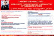 День відкритих дверей в Харківському факультеті КНУКіМ