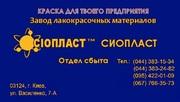 ПФ132 Эмаль ПФ-132 Н,  Эмаль ПФ-132 Д,  Эмаль ПФ-132 Х Эмаль ЭП-1236 ТУ