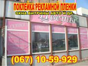 печать, напечатать на оракале, банере, поклейка в Харькове