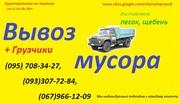 вывоз строительного мусора в Харькове и области