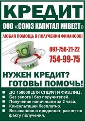 Получение кредита без справки о доходах Харьков
