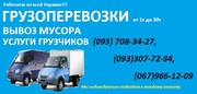 попутные перевозки по Украине