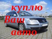 АВТОВЫКУП Выкуп автотранспорта срочно,  дорого!!!!