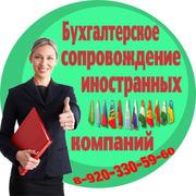Услуги бухгалтерского обслуживания в Смоленске